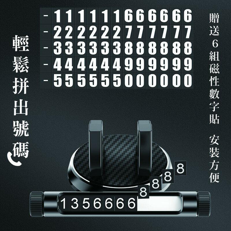 車用臨時停車牌手機架號碼牌隱藏式手機支架儀表台車支架導航架 7