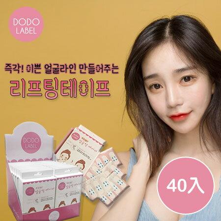 韓國DODOLABEL透明修容隱形貼(盒裝40入)【B063155】