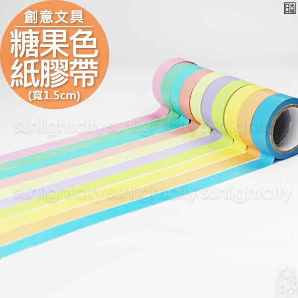 日光城~糖果色紙膠帶1.5cm寬 ^(10入^),清新可愛糖果色手撕彩色 和紙膠帶可寫字D