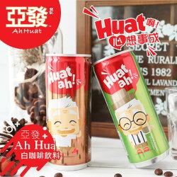 馬來西亞 Ah Huat 亞發 白咖啡飲料 240ml 原味 榛果 咖啡 白咖啡 罐裝咖啡 飲料【N102974】