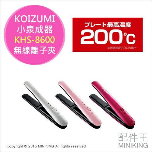 【配件王】現貨桃/粉 日本小泉成器 KOIZUMI KHS-8600 小型 無線離子夾 耐高溫 附收納袋