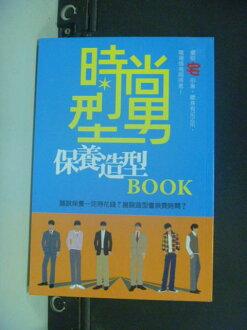 【書寶二手書T2/美容_GCZ】時尚型男保養造型BOOK_MC Press
