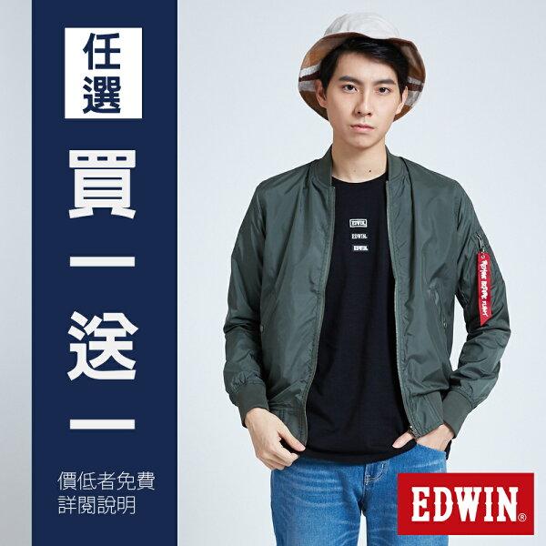 【新品上市↘】EDWIN雙面迷彩MA-1風衣外套-男款橄欖綠築地系列【5月會員消費滿3000元再賺15%點數】