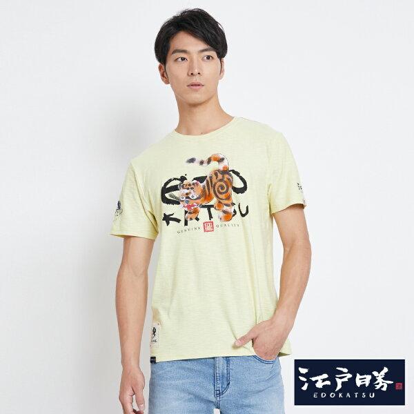 【新品上市↘】【江戶勝系列】EDWINEDOKATSU童玩虎偶短袖T恤-男款淺黃【5月會員消費滿3000元再賺15%點數】