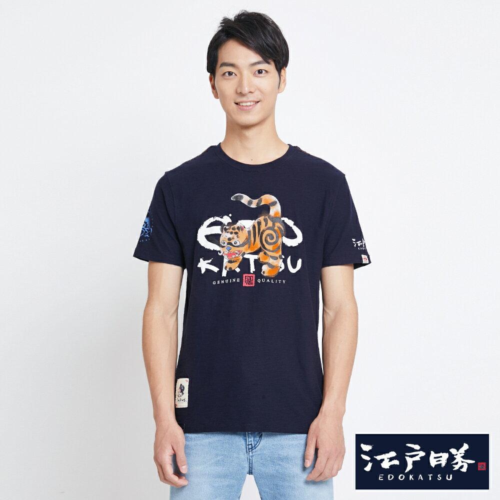 EDOKATSU江戶勝 童玩虎偶 短袖T恤-男款 丈青 零碼 0