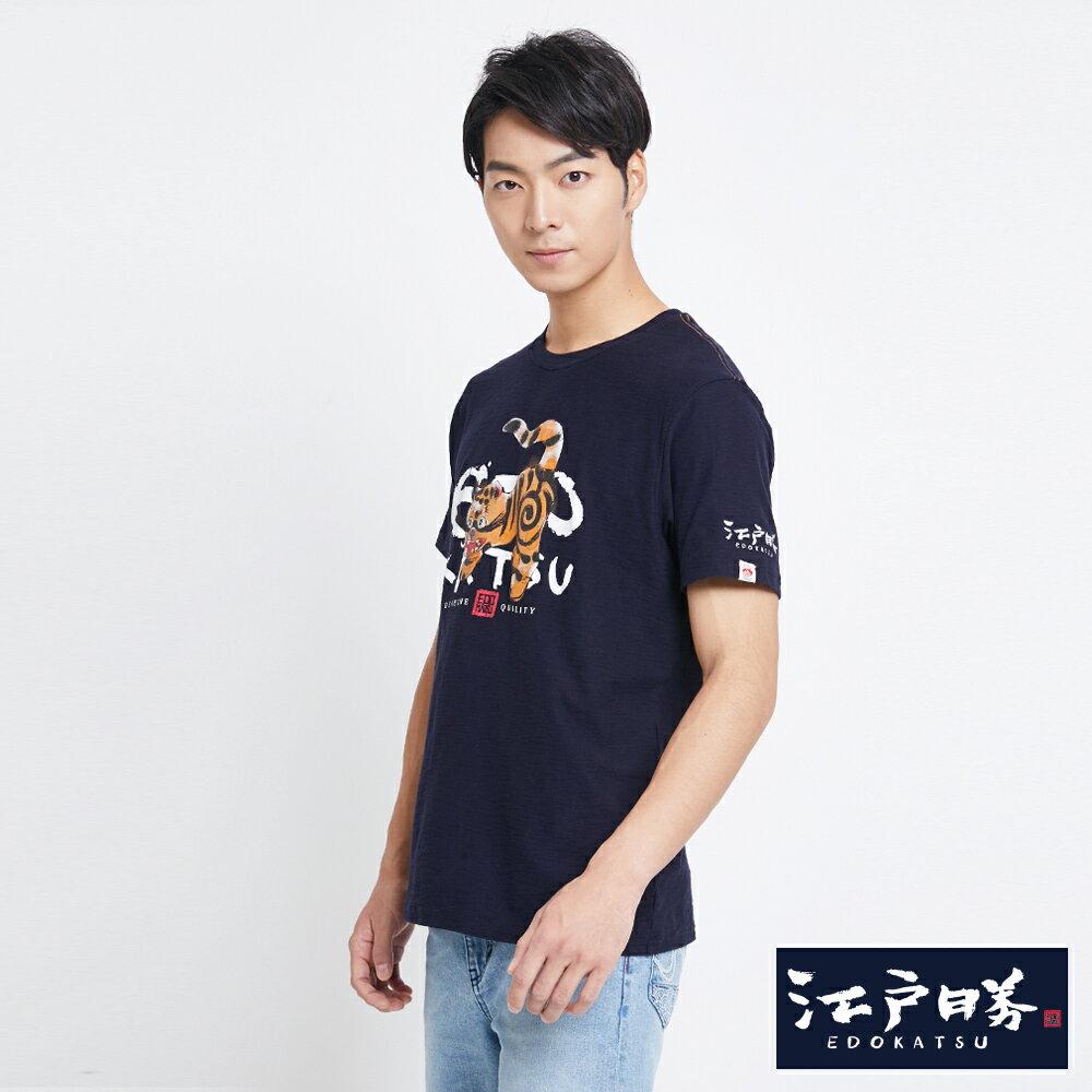 EDOKATSU江戶勝 童玩虎偶 短袖T恤-男款 丈青 零碼 3