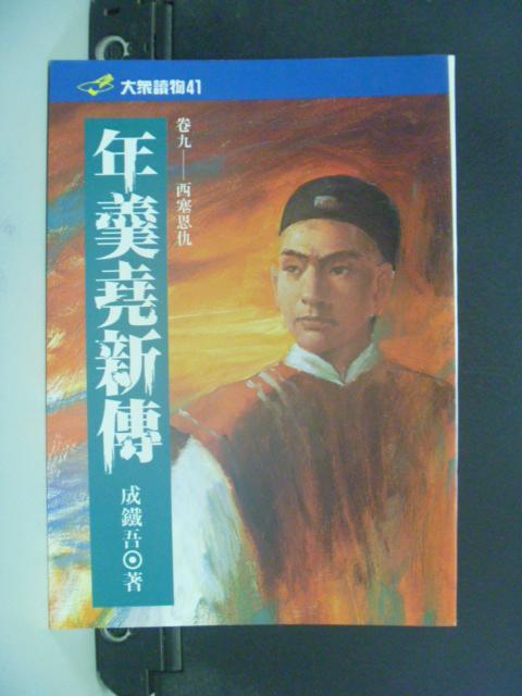 【書寶二手書T3/一般小說_HPB】年羹堯新傳(九)西塞恩仇_成鐵吾