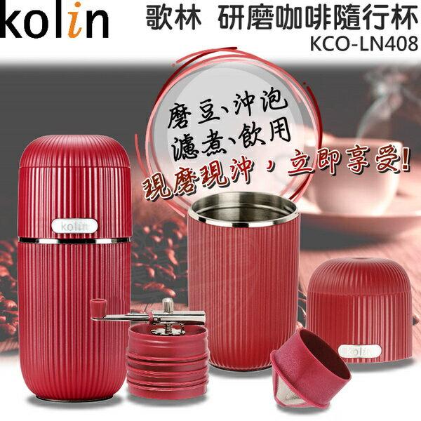 隆美家電生活館:【歌林】美式研磨咖啡隨行杯手磨KCO-LN408保固免運-隆美家電