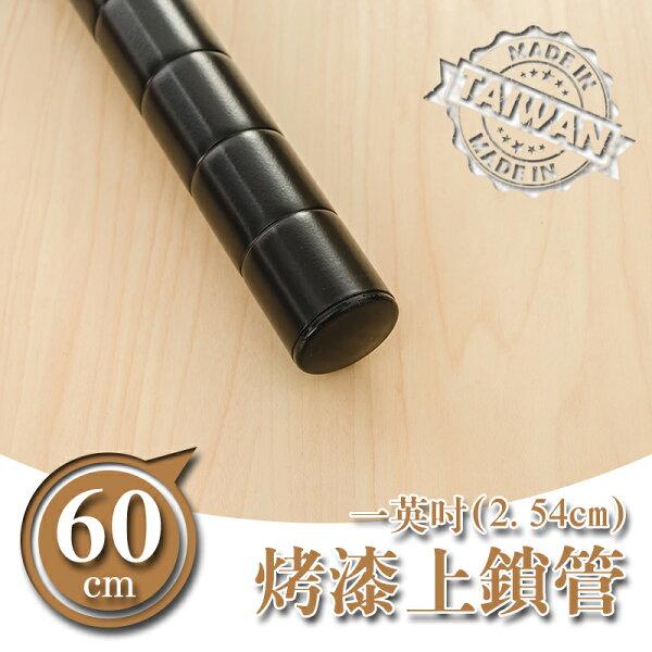 【dayneeds】【配件類】60公分一吋烤漆黑上鎖管鐵管鐵架配件