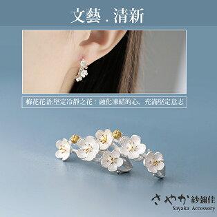 SAYAKA 日本飾品專賣:【Sayaka紗彌佳】文創風手工製梅花造型耳環