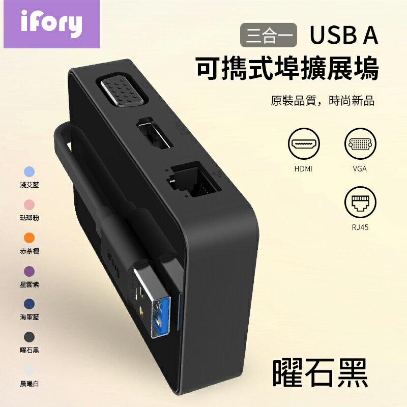 ifory安福瑞  3合1 USB Dongle 擴展塢 Hub HDMI/VGA高清轉換USB*2 蘋果/華為通用