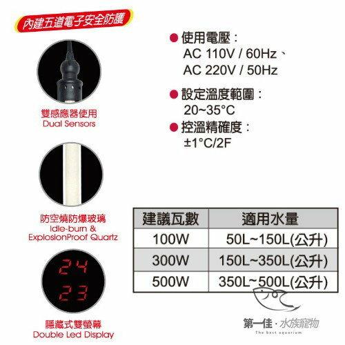 [第一佳 水族寵物] [小缸]台灣伊士達ISTA LED雙顯溫度防爆控溫器[100W] 加溫器加熱器 特賣