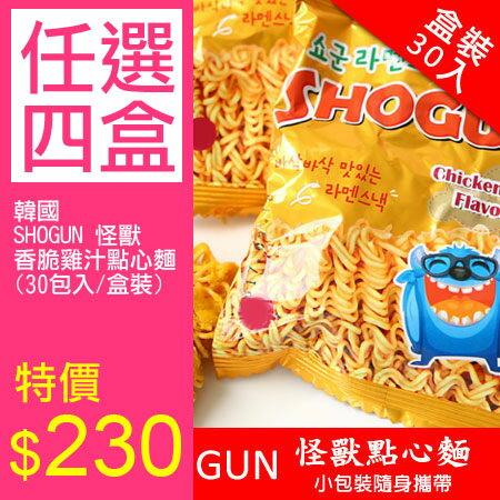 韓國 SHOGUN 怪獸香脆雞汁點心麵 ^(30包入 盒裝^) 540g 隨手包 點心麵