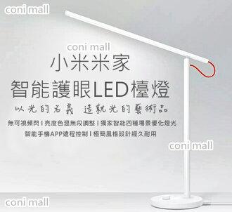 【coni shop】小米米家智能護眼LED檯燈 護眼燈 桌燈 LED燈 智能檯燈 免運費 保固一年