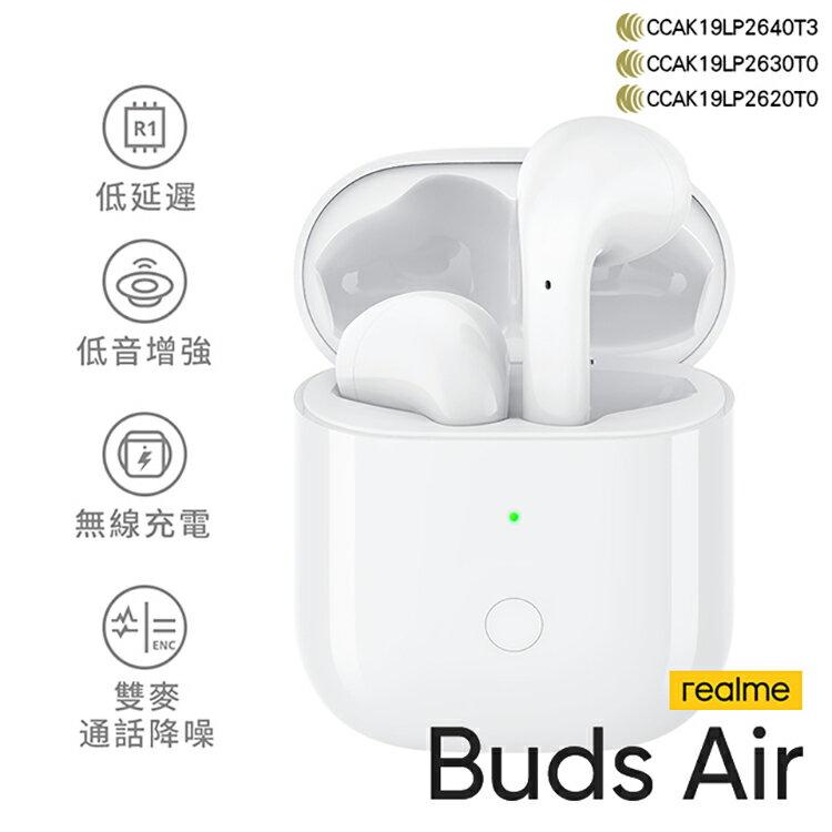 Realme Buds Air 真無線藍牙耳機 藍芽耳機 無線耳機 Bluetooth 5.0 入耳式 Type-C 耳麥 無線充電 運動 音樂播放【神腦貨】