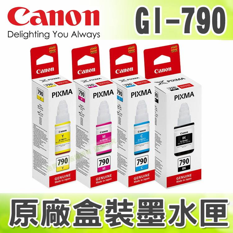 【浩昇科技】CANON GI-790 BK/C/M/Y 原廠填充墨水 適用於 G1000/G2002/G300