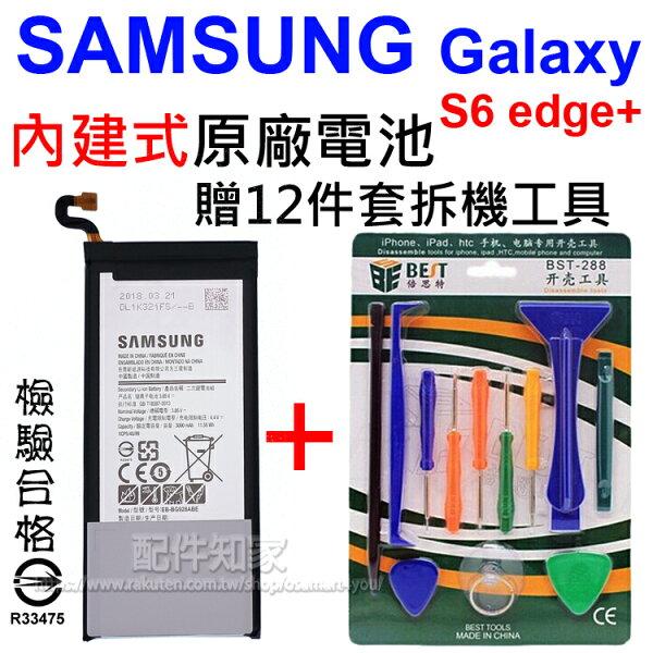 【贈12件套拆機工具】三星SAMSUNGGalaxyS6edge+G9287需拆解手機內建式原廠電池BG928ABE3000mAh-ZY