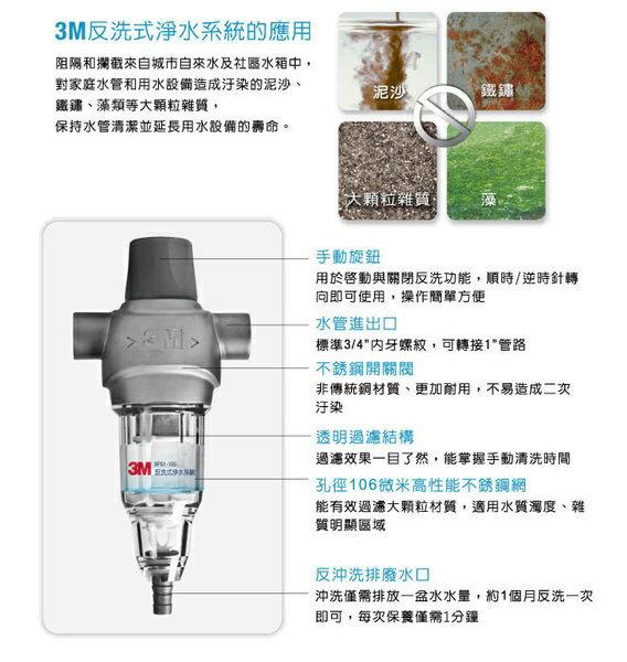 零利率+標準安裝 3M BFS1-80反洗式淨水系統 / 水塔前置過濾 / 淨水器 / 濾水器★BFS1-100升級版 ★免費到府安裝 5