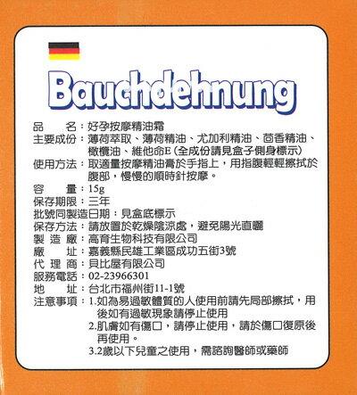 Bauchdehnung - 好孕按摩精油霜 15g 2
