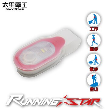 太星電工-Running star LED磁吸夾燈 /RU9105