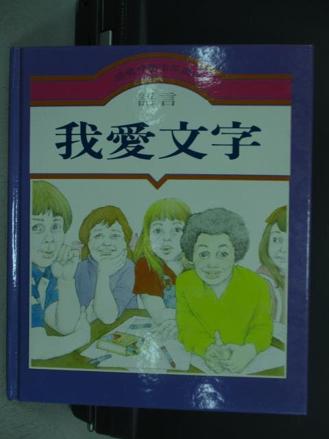 ~書寶 書T4/兒童文學_QJY~我愛文字 ~  好康折扣