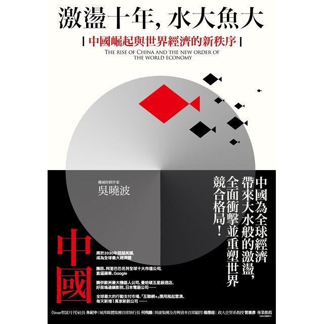 激盪十年,水大魚大:中國崛起與世界經濟的新秩序 1