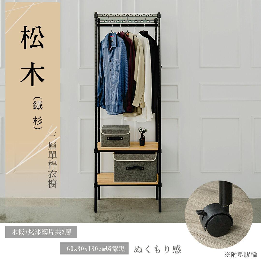 展示架/衣櫥架/實木衣架 松木 60x30x180公分 三層烤黑單桿衣櫥 附輪 dayneeds
