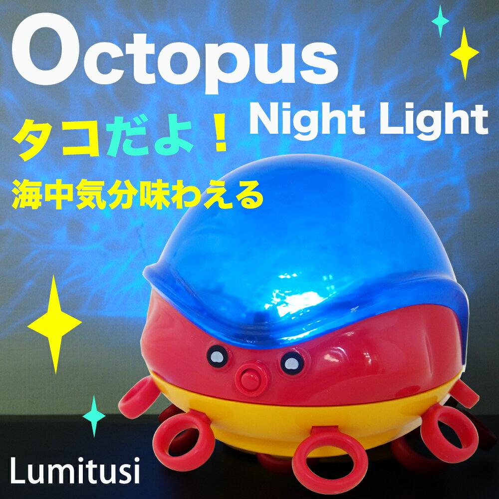 Lumitusi- 動感章魚LED水波紋投射夜燈 0