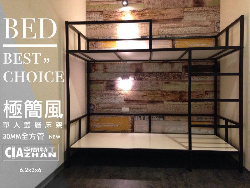 【全新免運】?空間特工?3尺三尺 30mm方管 雙層床單人床架組 設計款床架 輕量化骨架/上下舖/床組/床底S3A609
