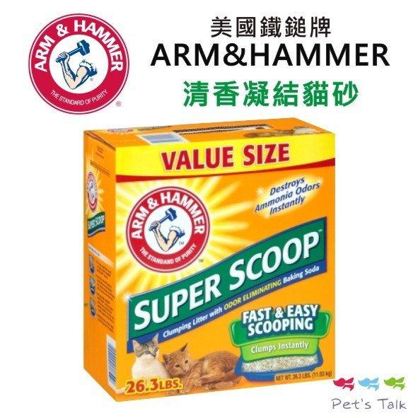 美國ARM&HAMMER鐵鎚牌-清香凝結貓砂26.3磅~除臭凝結力超強/老牌貓砂 Pet's Talk