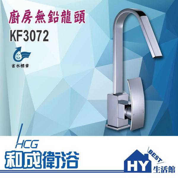 HCG 和成 KF3072 廚房無鉛龍頭 -《HY生活館》水電材料專賣店