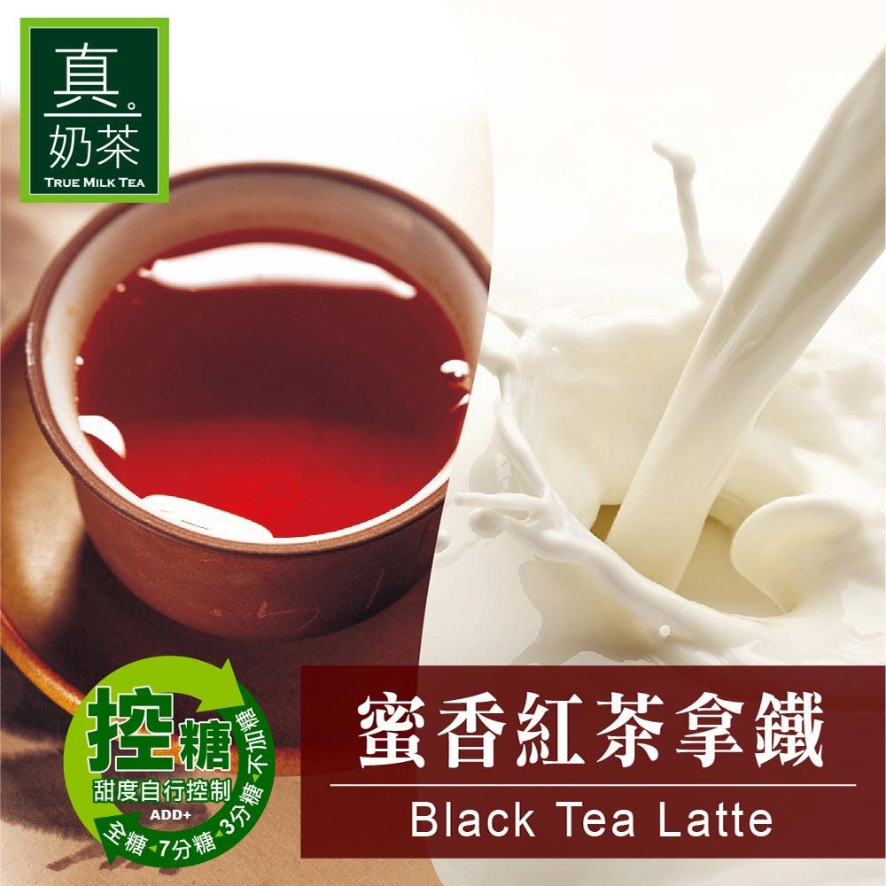 歐可茶葉 真奶茶 蜜香紅茶拿鐵(8包 / 盒) - 限時優惠好康折扣