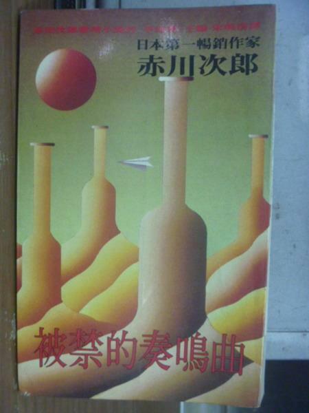 【書寶二手書T1/一般小說_KCU】被禁的奏鳴曲_赤川次郎