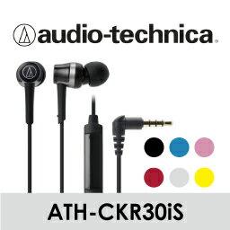 Audio-Technica 鐵三角 | 耳塞式耳機 ATH-CKR30iS (智慧型手機專用)