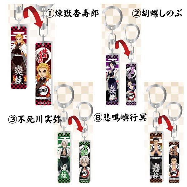 鬼滅之刃PU鑰匙圈吊飾(我妻善逸/煉獄杏壽郎/伊黑小八內) 日本直達正版貨--日本已全數完售