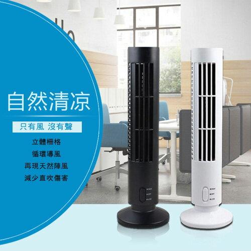 迷你USB直立式大廈扇 桌上風扇 無葉空調風扇 塔式渦輪風扇 空調風扇 Tower Fan
