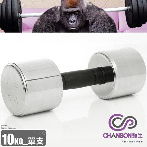 【Chanson 強生】電鍍10KG啞鈴(10公斤啞鈴電鍍啞鈴.重力舉重量訓練.運動健身器材.推薦哪裡買)