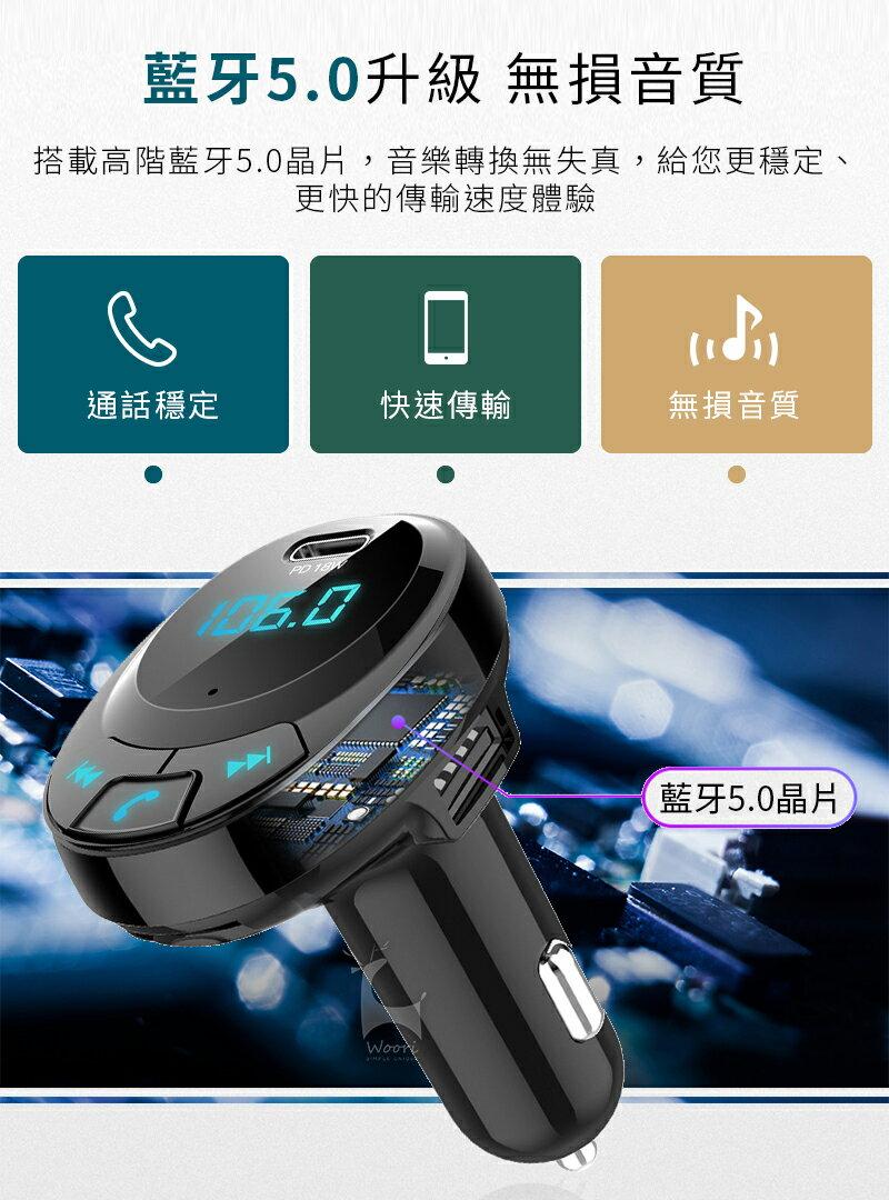 【老車變新車】【藍牙5.0升級】PD18W 急速充電 PD車用藍牙MP3播放器 車用免持藍牙 可通話 車載雙USB車充 播音樂 藍芽 / SD卡 / 隨身碟播放 2