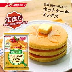 日本 日清 蛋糕粉 160g 糖質50%OFF 鬆餅粉 蛋糕粉 甜點【N600083】