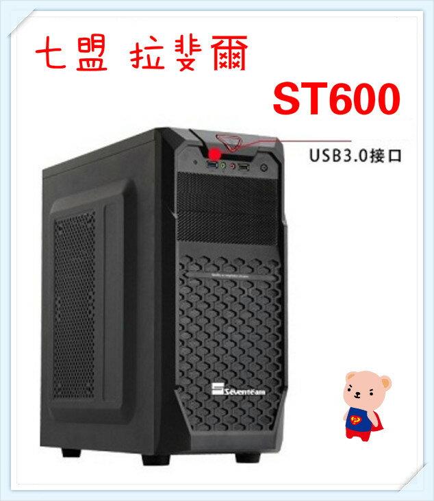 機殼 限宅配 七盟 拉斐爾-ST600 電腦機殼 電腦周邊 電腦零件 風扇 散熱器 機殼 桌上型電腦