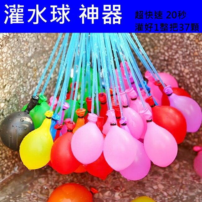 水球 灌水球 灌水球神器 (含轉接頭) 快速充氣水球 打水仗 快速灌水球 畢業季 水球大戰【塔克】