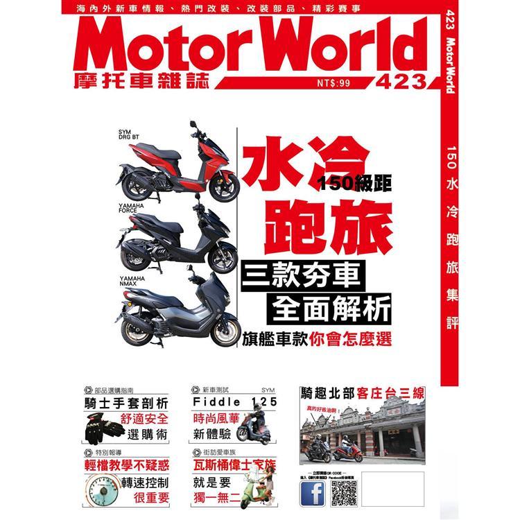 摩托車雜誌10月2020第423期 - 限時優惠好康折扣