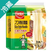 日本泡麵推薦到愛麵族紅燒牛肉刀削麵220g*3入【愛買冷藏】就在愛買線上購物推薦日本泡麵