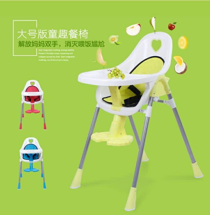 兒童餐椅 加大加寬兒童餐椅多功能寶寶吃飯座椅子 嬰兒學坐椅bb便攜餐桌椅【全館九折】 - 限時優惠好康折扣