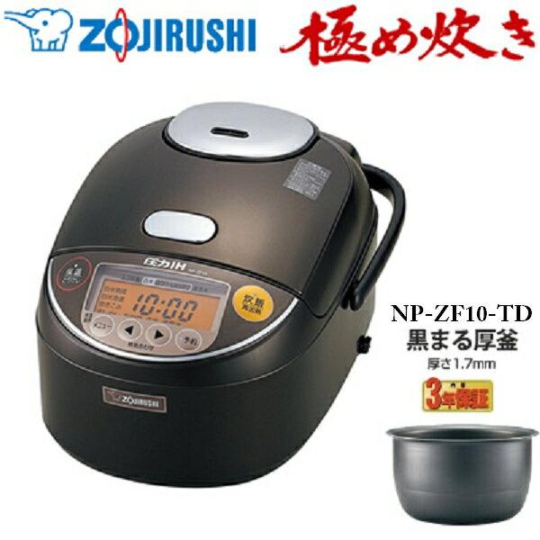 日本直送 免運/代購-日本象印ZOJIRUSHI/NP-ZF10-TD/壓力HI電子鍋/ 電鍋 5.5合(約6人份)
