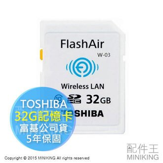 【配件王】現貨 富基公司貨 五年保固 TOSHIBA 東芝 32G WIFI 記憶卡 WI-FI SDHC