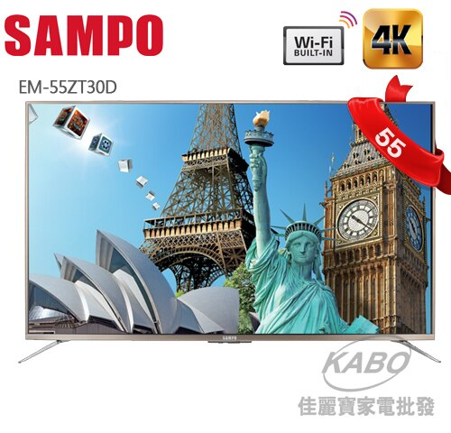 【佳麗寶】買再送智慧電視棒(SAMPO聲寶)-55型4K LED液晶顯示器EM-55ZT30D