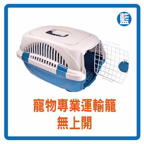 【力奇】寵物專業運輸籠 (H165-無上開) 藍色- 580元(M563B01-1)