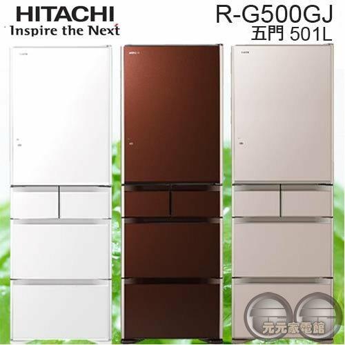 HITACHI日立501L日製五門電冰箱RG500GJ琉璃白琉璃棕琉璃金