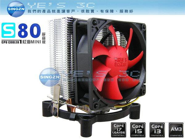 「YEs 3C」超頻3 紅海 MINI 雙用 CPU 風扇 銅導管 交叉散熱鰭片 正品 yes3c